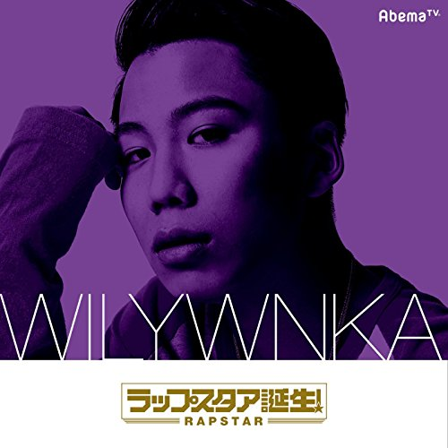 WILYWNKA【STAY (feat. SIRUP)】歌詞の意味を解説!いつまでも遊びたい理由は?の画像