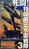 死闘!特設第三水雷戦隊(3) (ジョイ・ノベルス)