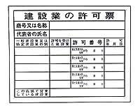 建設業の許可票 事務所用 FM-2