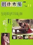 彩り〈2〉人形・細工物編 (創作市場別冊 (11)) 画像