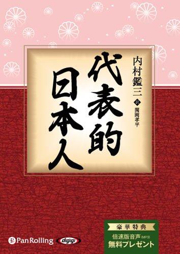 代表的日本人 (<CD>)