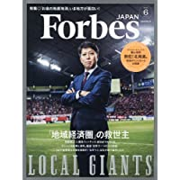 Forbes JAPAN(フォーブスジャパン) 2018年 06 月号 [雑誌]