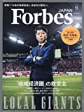 Forbes JAPAN(フォーブスジャパン) 2018年 06 月号 [雑誌]