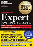 オラクルマスター教科書 ORACLE MASTER Expert パフォーマンス・チューニング 編