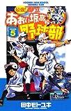 最強!都立あおい坂高校野球部(5) (少年サンデーコミックス)