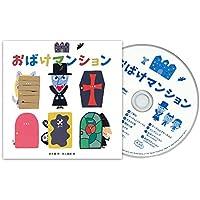 【アイ企画】 おばけマンションCDセット 【カラーパネルシアター】