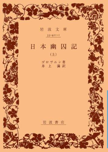 日本幽囚記 上 (岩波文庫 青 421-1)の詳細を見る