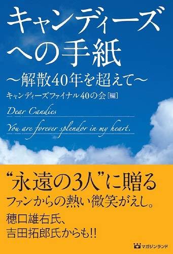 キャンディーズへの手紙 (~解散40年を超えて~)