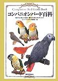 コンパニオンバード百科―鳥たちと楽しく快適に暮らすためのガイドブック 画像