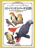 コンパニオンバード百科―鳥たちと楽しく快適に暮らすためのガイドブック