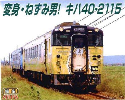 Nゲージ A7791 キハ40-2115 新・ねずみ男