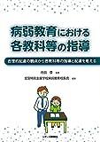 病弱教育における各教科等の指導