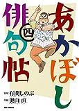 あかぼし俳句帖 4 (ビッグコミックス)