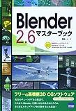 Blender2.6マスターブック