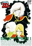 わが青春のアルカディア 無限軌道SSX VOL.1【DVD】