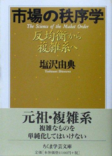 市場の秩序学 (ちくま学芸文庫)の詳細を見る