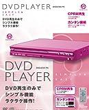 VERTEX DVDプレーヤー CPRM対応 リモコン付属 ピンク [DVD-V303PK ]