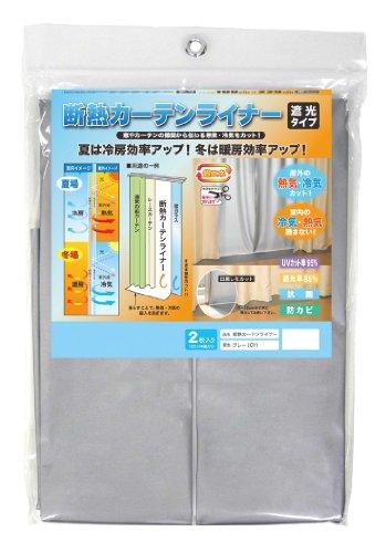 MEIWA 断熱カーテンライナー (遮光タイプ) 100×225cm 2枚セット グレー