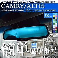 AP ルームミラーレンズフィルム 貼り付け簡単!お手軽ドレスアップ! トヨタ/ダイハツ カムリ/アルティス XV70系 2017年07月~ ライトグリーン AP-ML152-LGR