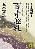 百寺巡礼 第三巻 京都1 (講談社文庫) 画像