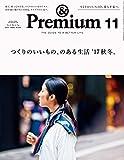 & Premium (アンド プレミアム) 2017年 11月号 [つくりのいいもの、のある生活 '17秋冬。] 画像