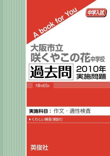 大阪市立咲くやこの花中学校 過去問 2010年実施問題 (中学入試 A book for You)