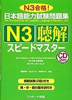 日本語能力試験問題集N3聴解スピードマスター