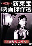 新東宝映画傑作選 上海帰りのリル [DVD]