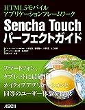 HTML5モバイルアプリケーションフレームワーク Sencha Touchパーフェクトガイド (アスキー書籍)