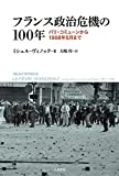 「フランス政治危機の100年--パリ・コミューンから1968年5月まで」販売ページヘ