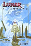 LUNAR ヴェーン飛空船物語 (バーズコミックス デラックス)