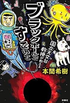 [本間 希樹]の国立天文台教授が教え ブラックホールってすごいやつ (扶桑社BOOKS)
