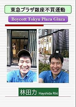 Boycott Tokyu Plaza Ginza (Japanese Edition) by [Hayashida Riki]