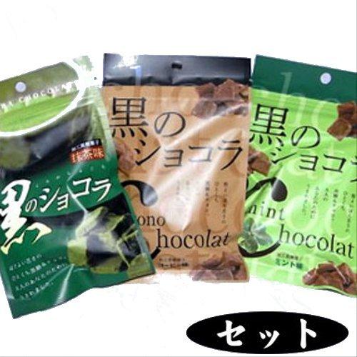 【沖縄県産黒糖使用】黒のショコラ 抹茶、コーヒー、ミント セット 120g(40g×3袋セット)