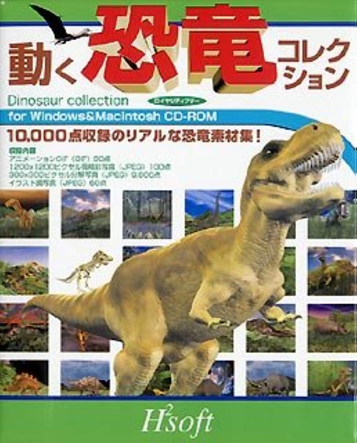 動く 恐竜コレクション
