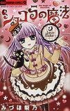 ショコラの魔法~love flake~ (ちゃおホラーコミックス)