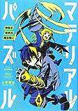 マテリアル・パズル~神無き世界の魔法使い~(4) (モーニング KC)