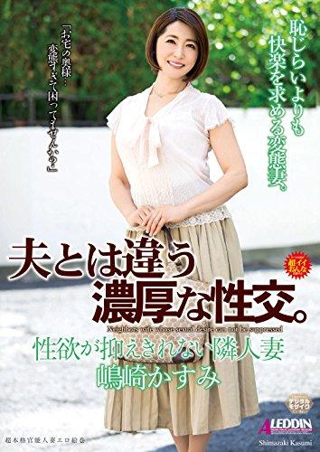 夫とは違う濃厚な性交。 性欲が抑えきれない隣人妻 嶋崎かすみ/タカラ映像/SPRD-1040 [DVD]