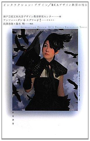 インタラクション・デザイン―RCAデザイン教育の現在 (神戸芸術工科大学レクチャーシリーズ2)