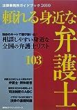 身近な頼れる弁護士―法律事務所ガイドブック〈2010〉 (游学社ガイドブックシリーズ)