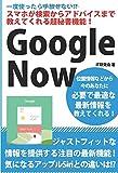 オーガニック検索(Google検索)からのアクセス減少トレンド:スマホ時代のユーザー行動の変化