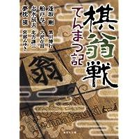 棋翁戦てんまつ記 (集英社文庫 お 16-22)