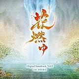 NHK大河ドラマ「花燃ゆ」オリジナル・サウンドトラック Vol.2 画像