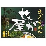 久保田麺業
