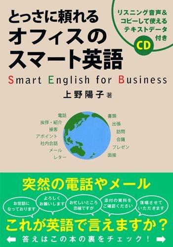 とっさに頼れるオフィスのスマート英語の詳細を見る