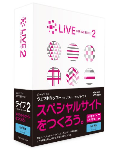 LiVE for WebLiFE 2 Windows版