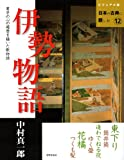 伊勢物語―業平の心の遍歴を描いた歌物語 (ビジュアル版 日本の古典に親しむ12)