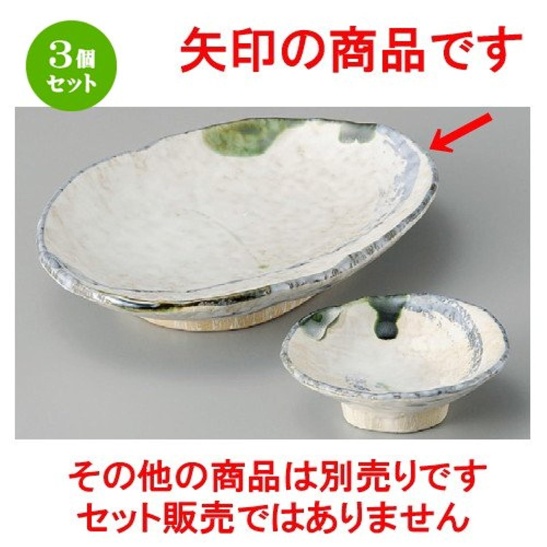 3個セット 織部8.0刺身皿 [ 240 x 170 x 40mm ]【 刺身鉢 】 【 料亭 旅館 和食器 飲食店 業務用 】