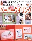 ペーパークイリング―細長い紙をくるくる巻いて作るペーパーアート (レディブティックシリーズ no. 2685)