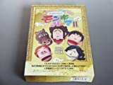 西遊記外伝 モンキーパーマ II DVD-BOX 豪華版【Loppi(ローソン・ミニストップ)・HMV・CUEPRO限定】